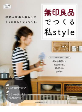 無印良品でつくる私style(くらしプチシリーズ)