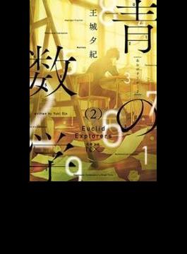 青の数学2―ユークリッド・エクスプローラー―(新潮文庫)(新潮文庫)