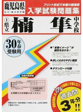 県立楠隼中学校 30年春受験用