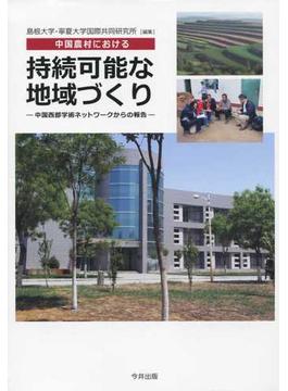 中国農村における持続可能な地域づくり 中国西部学術ネットワークからの報告