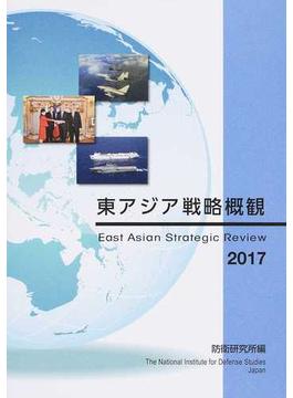 東アジア戦略概観 2017