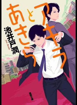 アキラとあきら(徳間文庫)