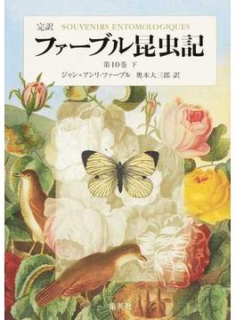 ファーブル昆虫記 完訳 第10巻下