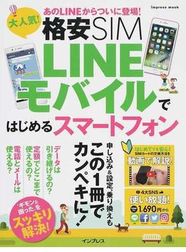 大人気!格安SIM LINEモバイルではじめるスマートフォン この1冊で乗り換えもカンペキ!!(impress mook)