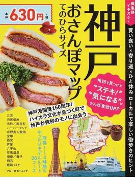 神戸おさんぽマップ てのひらサイズ 2017(ブルーガイドムック)