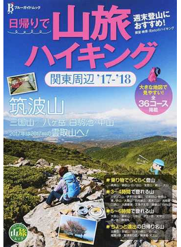 日帰りで山旅ハイキング関東周辺 週末登山におすすめ! '17−'18(ブルーガイドムック)