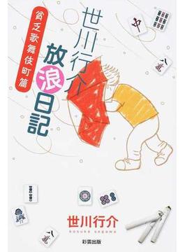 世川行介放浪日記 貧乏歌舞伎町篇