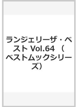 ランジェリーザ・ベスト Vol.64(BEST MOOK SERIES)