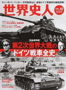 世界史人 完全保存版 VOL.10 第2次世界大戦のドイツ戦車全史(BEST MOOK SERIES)