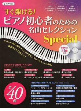 すぐ弾ける!ピアノ初心者のための名曲セレクションSpecial(ヤマハムックシリーズ)