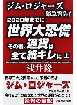 2020年までに世界大恐慌 その後、通貨は全て紙キレに ジム・ロジャーズ緊急警告! 上