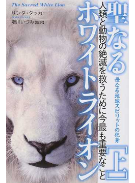 聖なるホワイトライオン 上 母なる地球スピリットの化身