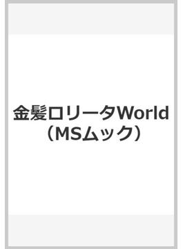 金髪ロリータWorld(MS MOOK)