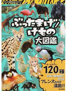 ぶったまげ!けもの大図鑑 日本の動物園で会えるフレンズたちが満載!!(MS MOOK)