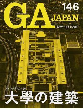GA JAPAN 146(2017MAY−JUN) 特集:大學の建築