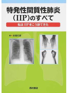 特発性間質性肺炎〈IIP〉のすべて 私はIIPをこう診てきた