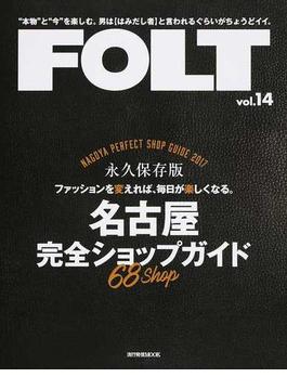 FOLT vol.14 名古屋完全ショップガイド68ショップ〈永久保存版〉(流行発信MOOK)