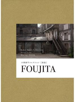 FOUJITA 小栗康平コレクション別巻