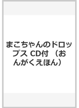 まこちゃんのドロップス CD付