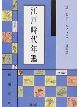 江戸時代年鑑