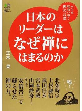 日本のリーダーはなぜ禅にはまるのか 人生を成功へ導く禅の言葉