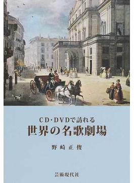 CD・DVDで訪れる世界の名歌劇場