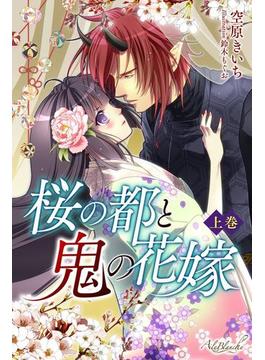 【全1-2セット】桜の都と鬼の花嫁(エールブランシュ)