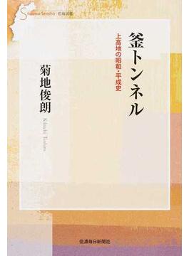 釜トンネル 上高地の昭和・平成史