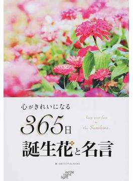 心がきれいになる365日誕生花と名言 keep your face to the Sunshine