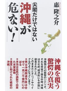 尖閣だけではない沖縄が危ない!