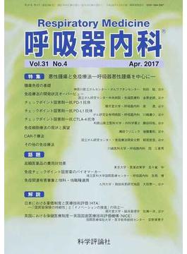 呼吸器内科 Vol.31No.4(2017Apr.) 特集悪性腫瘍と免疫療法−呼吸器悪性腫瘍を中心に−