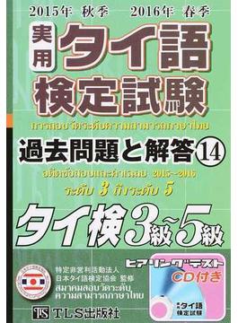 実用タイ語検定試験過去問題と解答タイ検3級〜5級 2015年秋季2016年春季