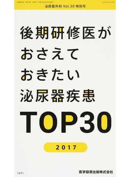 泌尿器外科 Vol.30特別号(2017年4月) 後期研修医がおさえておきたい泌尿器疾患TOP30 2017