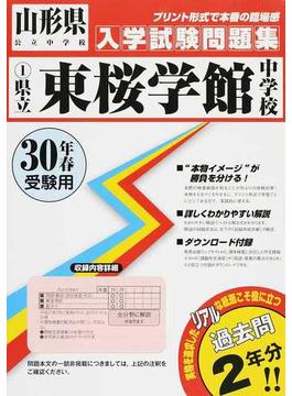 県立東桜学館中学校 30年春受験用