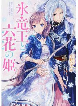 氷竜王と六花の姫  (仮)(角川ビーンズ文庫)