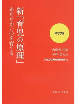 新「育児の原理」あたたかい心を育てる 幼児編 (仮)(角川ソフィア文庫)