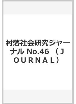 村落社会研究ジャーナル No.46
