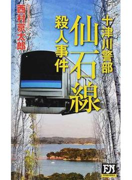 仙石線殺人事件(FUTABA NOVELS(フタバノベルズ))