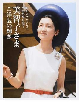 美智子さまご洋装の輝き 昭和のプリンセス平成の皇后陛下(双葉社スーパームック)