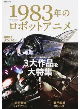 1983年のロボットアニメ ロボットアニメ絶頂期83年の3大作品を大特集! 聖戦士ダンバイン/装甲騎兵ボトムズ/銀河漂流バイファム(双葉社MOOK)