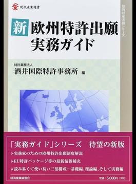 新欧州特許出願実務ガイド(現代産業選書)