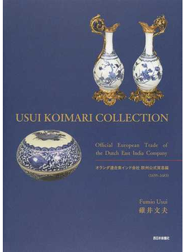 USUI KOIMARI COLLECTION オランダ連合東インド会社欧州公式貿易編(1659〜1683)