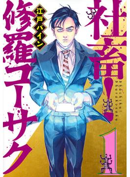 社畜!修羅コーサク(ヤングマガジン) 2巻セット(ヤンマガKC)