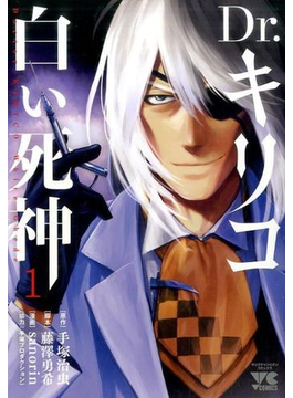 Dr.キリコ白い死神(ヤングチャンピオン・コミックス) 3巻セット(ヤングチャンピオン・コミックス)