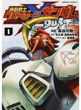 機動戦士クロスボーン・ガンダムDUST(角川コミックス・エース) 2巻セット(角川コミックス・エース)