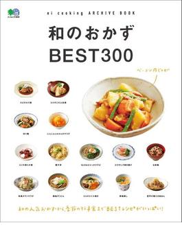 和のおかずBEST300
