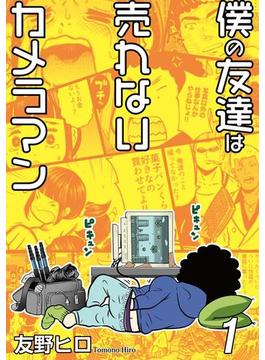 僕の友達は売れないカメラマン1(コミックリベロ)