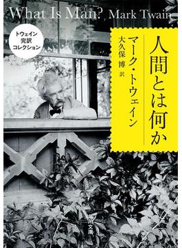 トウェイン完訳コレクション 人間とは何か(角川文庫)