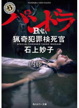 パンドラ 猟奇犯罪検死官・石上妙子(角川ホラー文庫)