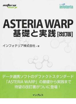 ASTERIA WARP 基礎と実践 改訂版